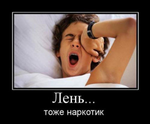 Лень с утра