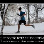 Побуждение к тренировкам